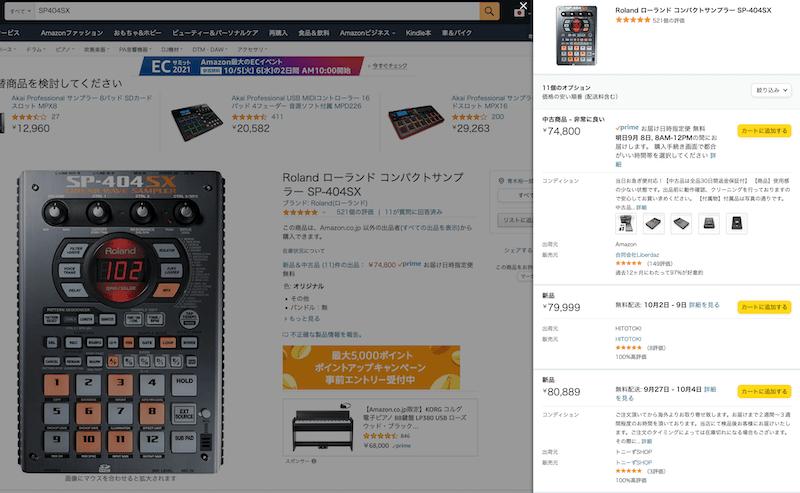 [速報] SP404SXは2021年5月に販売完了。404Aの国内販売はなし。